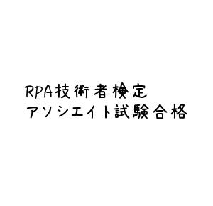 RPA技能試験アソシエイト ONE HUMAN UNIT